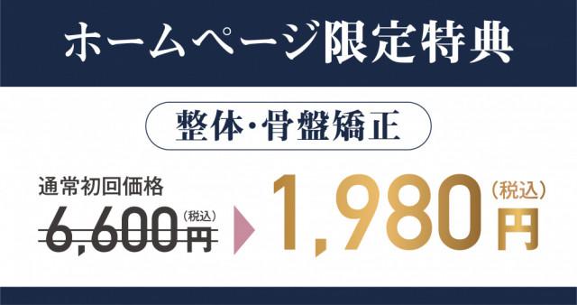 ホームページ限定特典「整体/骨盤矯正」1,980円