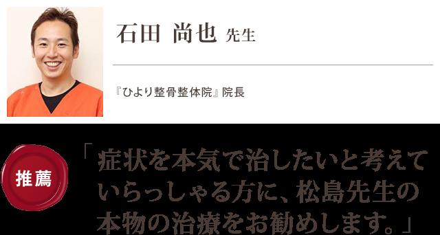 日々の辛い症状を本気で治したいと考えていらっしゃる方は、松島先生の本物の施術を受けていただくことをお勧めします。