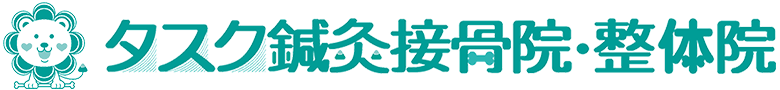タスク鍼灸接骨院・整体院 浜北店