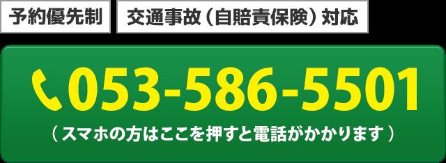 電話番号:053-586-5501