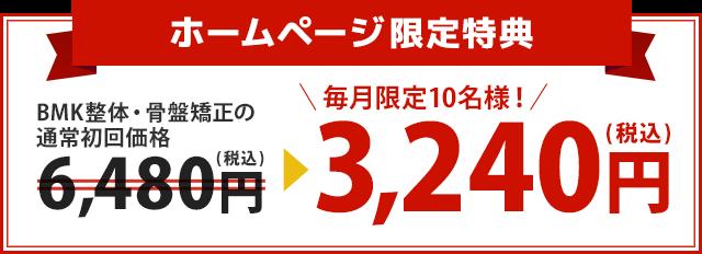 BMK整体・骨盤矯正の通常初回価格6,480円が3,240円!